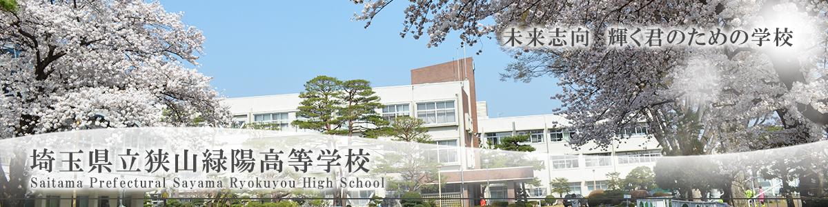 埼玉県立狭山緑陽高等学校